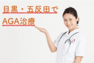 目黒・五反田でAGA治療ができるおすすめのクリニック2選