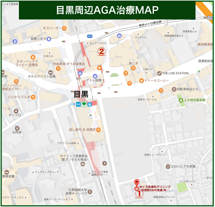 目黒周辺AGA治療MAP
