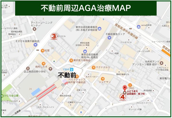 不動前周辺AGA治療MAP