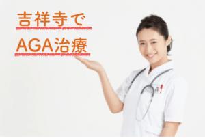 吉祥寺周辺でAGA治療ができるおすすめのクリニック3選