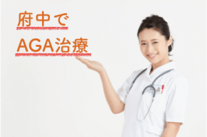 府中周辺でAGA治療ができるおすすめのクリニック3選