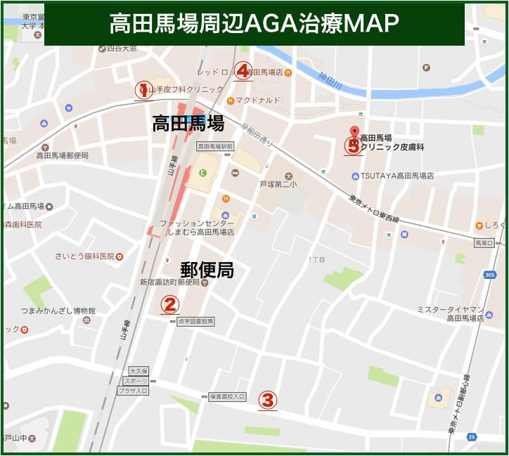 高田馬場駅周辺AGA治療MAP