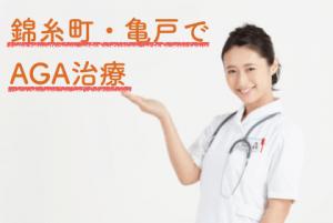 錦糸町・亀戸でAGA治療ができる唯一おすすめのクリニック