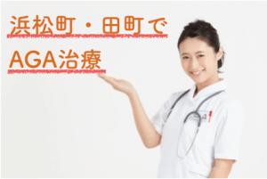浜松町・田町でAGAや薄毛の治療ができる唯一のおすすめクリニック