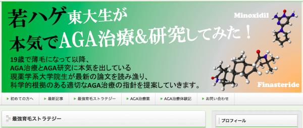 若ハゲ東大生が本気でAGA治療&研究してみた!