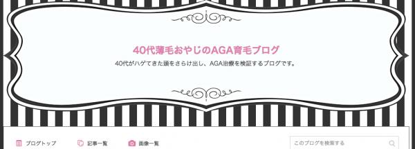 40代薄毛おやじのAGA育毛ブログ