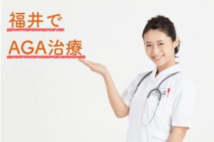 福井でAGA・薄毛治療ができる唯一のおすすめクリニック