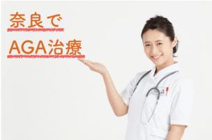 奈良でAGA・薄毛治療ができる唯一のおすすめクリニック