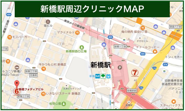 新橋駅周辺クリニックMAP
