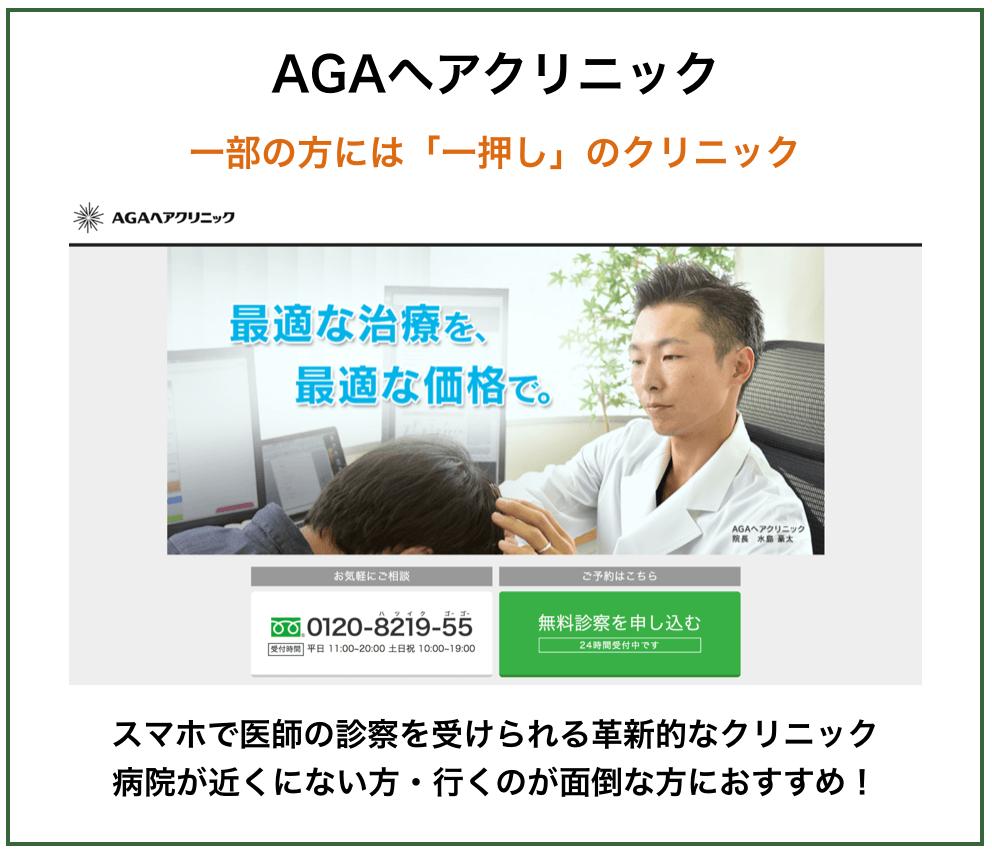 AGAヘアクリニックのイメージ
