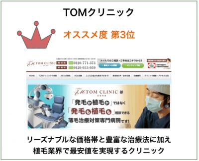 TOMクリニックのイメージ