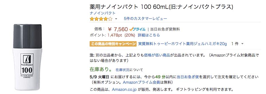 ナノインパクト100のAmazonの価格