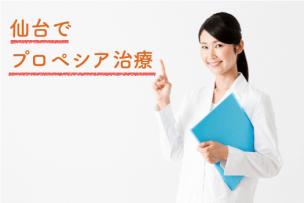 仙台でプロペシアを安く処方してもらえるクリニック2選|6院の比較でわかる