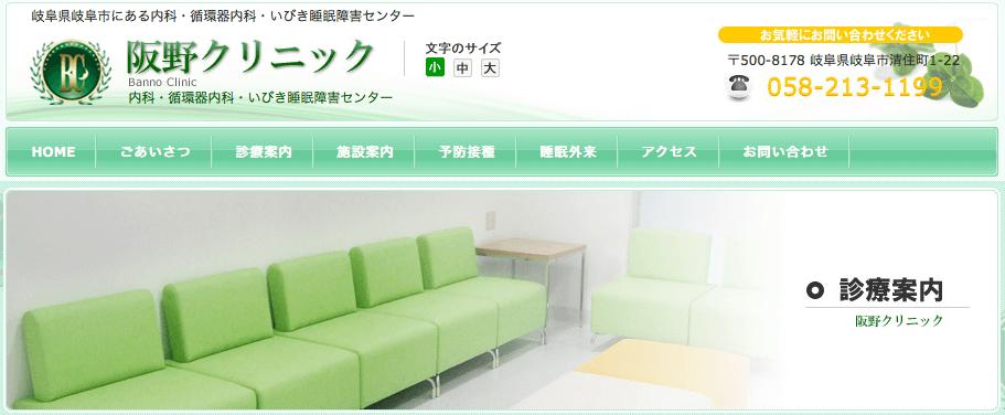 阪野クリニックの公式ページ
