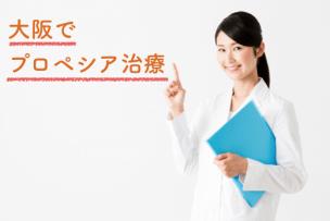 大阪でプロペシアを安く処方してもらえるクリニック2選|11院の比較でわかる