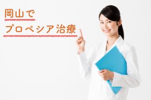 岡山でプロペシアを安く処方してもらえるクリニック選 8院の比較でわかる