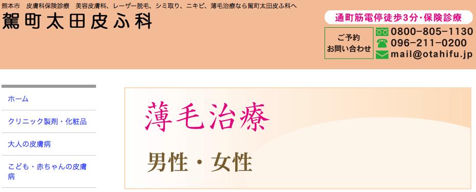 太田皮膚科の公式ページ