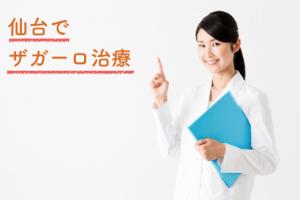 仙台でザガーロを安く処方してもらえるクリニック2選|6院の比較でわかる