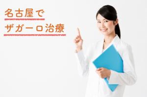 名古屋でザガーロを安く処方してもらえる唯一のクリニック|10院の比較でわかる