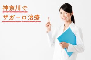 神奈川でザガーロを安く処方してもらえる唯一のクリニック|10院の比較でわかる