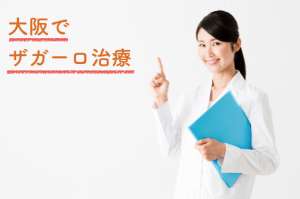 大阪でザガーロを安く処方してもらえるクリニック2選|10院の比較でわかる