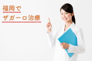 福岡でザガーロを安く処方してもらえるクリニック2選|10院の比較でわかる