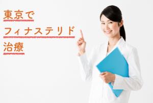 東京でフィナステリドを安く処方してもらえるクリニック3選|13院の比較でわかる