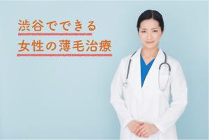渋谷で女性の薄毛を治療できるおすすめクリニック2選