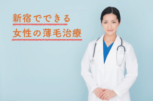 新宿で女性の薄毛を治療できるおすすめのクリニック2選