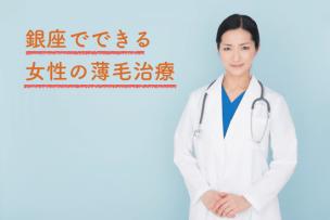 新橋・銀座で女性の薄毛を治療できるおすすめのクリニック4選