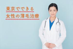 東京で女性の薄毛を治療できるおすすめのクリニック3選