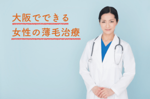 大阪で女性の薄毛を治療できるおすすめのクリニック3院