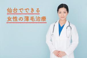 仙台で女性の薄毛を治療できるおすすめのクリニック2選