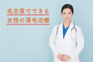 名古屋で女性の薄毛を治療できるおすすめのクリニック3選