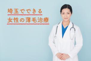 埼玉で女性の薄毛を治療できるおすすめのクリニック2選
