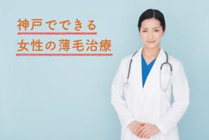 神戸で女性の薄毛を治療できるおすすめのクリニック2選