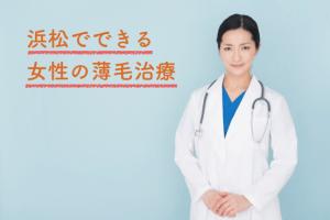 浜松で女性の薄毛を治療できるおすすめのクリニック2選