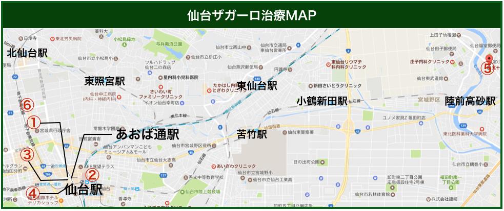 仙台ザガーロ治療MAP