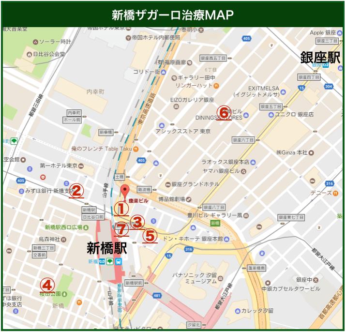 新橋ザガーロ治療MAP