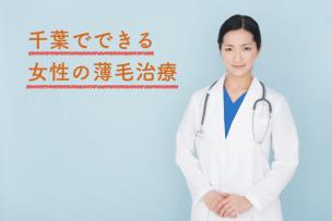千葉で女性の薄毛を治療できるおすすめクリニック2選