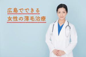 広島で女性の薄毛を治療できるおすすめクリニック2選
