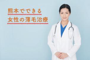 熊本で女性の薄毛を治療できるおすすめのクリニック3選