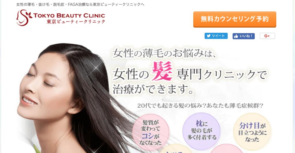 東京ビューティークリニックの公式ページ