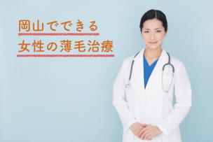 岡山で女性の薄毛を治療できるおすすめクリニック2選