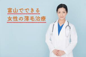 富山で女性の薄毛を治療できるおすすめクリニック2選