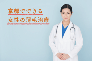京都で女性の薄毛を治療できるおすすめクリニック2院