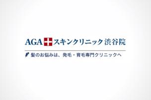 公式ページでは教えてくれないAGAスキンクリニック渋谷院の全情報