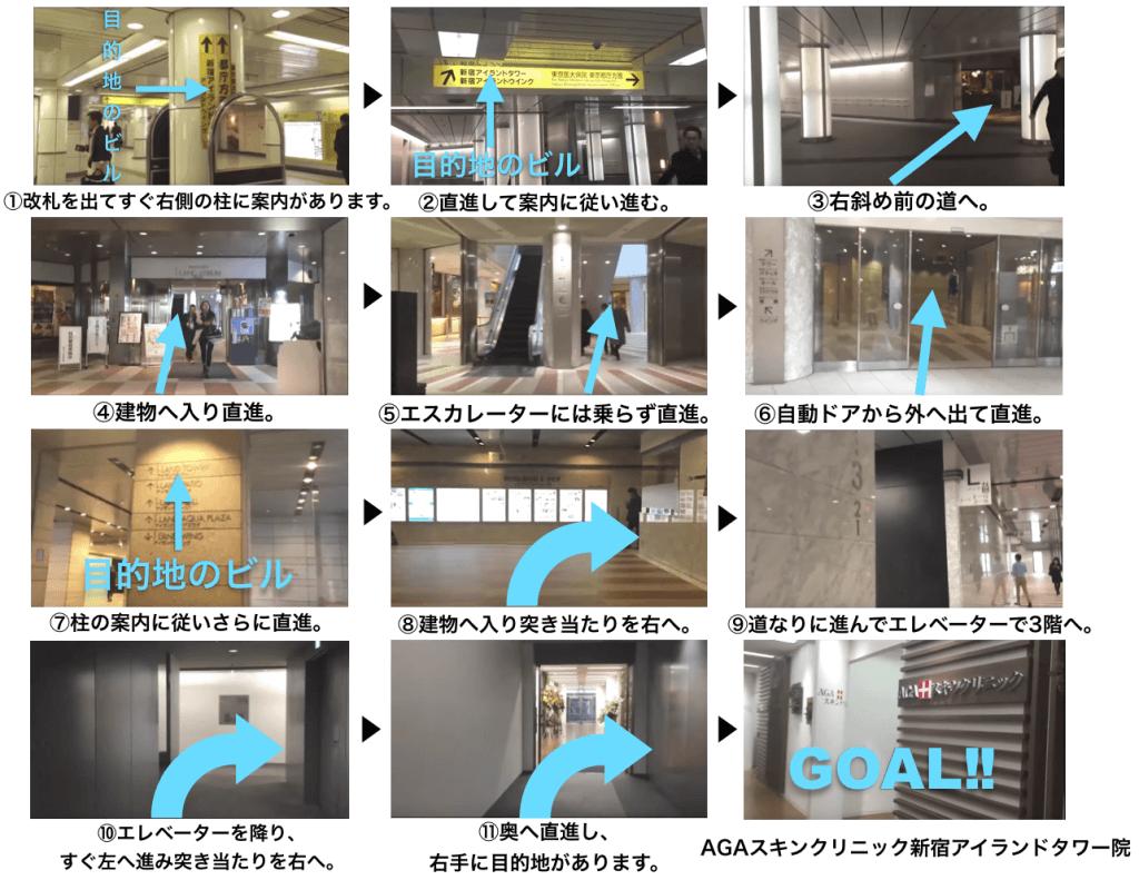 AGAスキンクリニック新宿アイランドタワー院に迷わず辿り着くための完全MAP