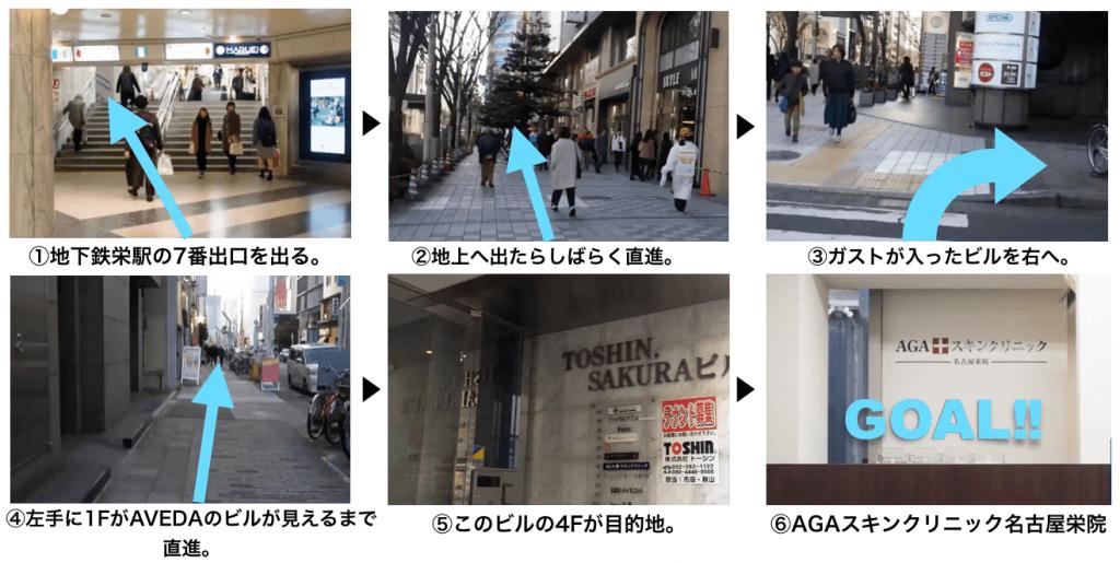 AGAスキンクリニック名古屋栄院に迷わず辿り着くための完全MAP