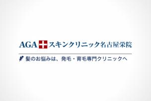 公式ページでは教えてくれないAGAスキンクリニック名古屋栄院の全情報